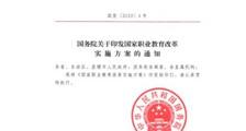 """国家""""1+x""""证书改革方案出炉,哪些证书最受青睐?(图文)"""